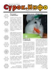 Газета Сурок.Инфо №1 (10), 2010