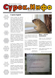Газета Сурок.Инфо №2 (11), 2010