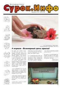 Газета Сурок.Инфо №4 (14), 2010