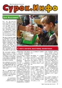 Газета Сурок.Инфо №9 (19), 2010