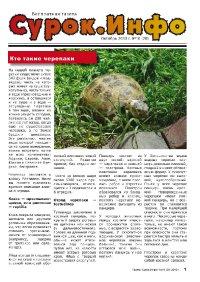 Газета «Сурок.Инфо» №10 (20), 2010