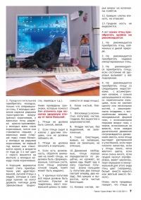 Газета СУРОК.ИНФО №1-2 (23), 2011 г., стр. 7