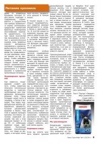 Газета СУРОК.ИНФО №1-2 (23), 2011 г., стр. 9