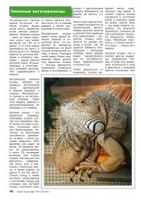 Газета СУРОК.ИНФО №1-2 (23), 2011 г., стр. 10