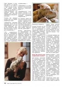Газета СУРОК.ИНФО №1-2 (23), 2011 г., стр. 12