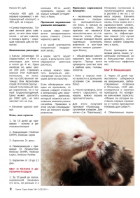 Газета СУРОК.ИНФО №1-2 (23), 2011 г., стр. 2