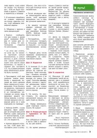 Газета СУРОК.ИНФО №1-2 (23), 2011 г., стр. 3