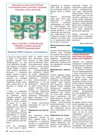 Газета СУРОК.ИНФО №1-2 (23), 2011 г., стр. 4
