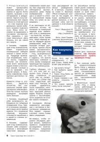 Газета СУРОК.ИНФО №1-2 (23), 2011 г., стр. 6
