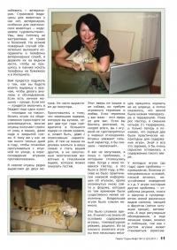 Газета СУРОК.ИНФО №1-2 (23), 2011 г., стр. 13