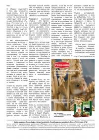 Газета СУРОК.ИНФО №1-2 (23), 2011 г., стр. 14