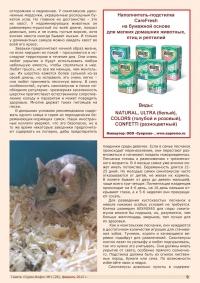 Газета СУРОК.ИНФО №1 (28), 2011 г., стр. 10
