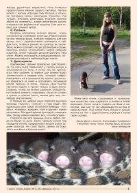 Газета СУРОК.ИНФО №1 (28), 2011 г., стр. 4