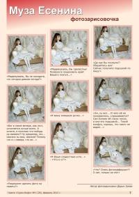 Газета СУРОК.ИНФО №1 (28), 2011 г., стр. 8