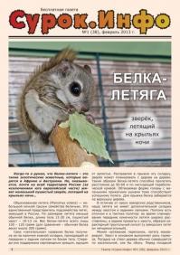 Газета «Сурок.Инфо» №1 (38), 2013