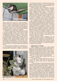 Газета СУРОК.ИНФО №1 (38), 2013 г., стр. 2