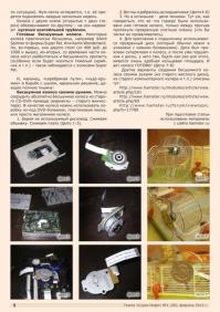 Газета СУРОК.ИНФО №1 (38), 2013 г., стр. 8