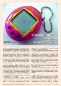 Газета СУРОК.ИНФО №1 (38), 2013 г., стр. 9