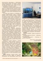 Газета СУРОК.ИНФО №1 (47), 2014 г., стр. 9