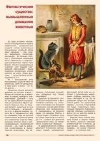 Газета СУРОК.ИНФО №1 (47), 2014 г., стр. 10