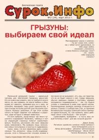 Газета СУРОК.ИНФО №2 (29), 2012 г., стр. 1