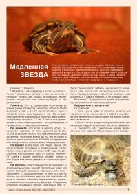 Газета СУРОК.ИНФО №2 (29), 2012 г., стр. 7