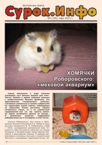 Газета «Сурок.Инфо» №2 (39), 2013