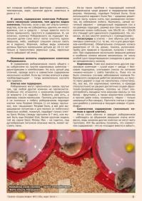 Газета СУРОК.ИНФО №2 (39), 2013 г., стр. 3
