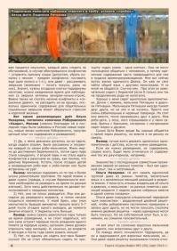 Газета СУРОК.ИНФО №2 (39), 2013 г., стр. 4