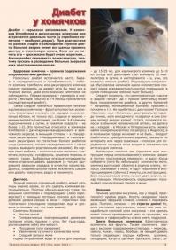 Газета СУРОК.ИНФО №2 (39), 2013 г., стр. 9