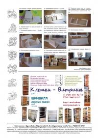 Газета СУРОК.ИНФО №3 (13), 2010 г., стр. 9