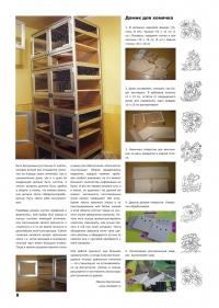 Газета СУРОК.ИНФО №3 (13), 2010 г., стр. 8