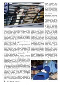 Газета СУРОК.ИНФО №3 (24), 2011 г., стр. 2