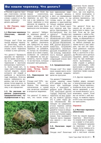 Газета СУРОК.ИНФО №3 (24), 2011 г., стр. 5