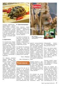 Газета СУРОК.ИНФО №3 (24), 2011 г., стр. 7