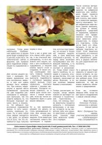 Газета СУРОК.ИНФО №3 (24), 2011 г., стр. 8