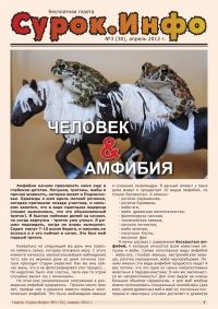 Газета СУРОК.ИНФО №3 (30), 2012 г., стр. 1