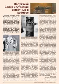 Газета СУРОК.ИНФО №3 (30), 2012 г., стр. 4