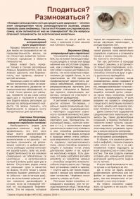 Газета СУРОК.ИНФО №3 (30), 2012 г., стр. 5