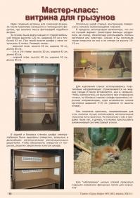 Газета СУРОК.ИНФО №3 (30), 2012 г., стр. 10