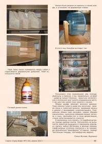Газета СУРОК.ИНФО №3 (30), 2012 г., стр. 11