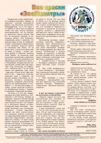 Газета СУРОК.ИНФО №3 (30), 2012 г., стр. 12