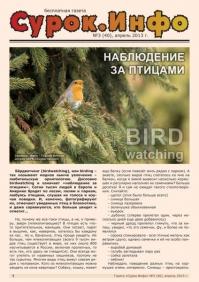 Газета «Сурок.Инфо» №3 (40), 2013