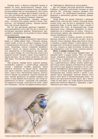 Газета СУРОК.ИНФО №3 (40), 2013 г., стр. 5