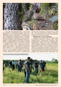 Газета СУРОК.ИНФО №3 (40), 2013 г., стр. 6