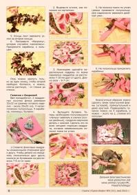 Газета СУРОК.ИНФО №4 (31), 2012 г., стр. 6