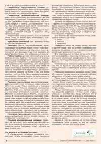 Газета СУРОК.ИНФО №4 (31), 2012 г., стр. 8