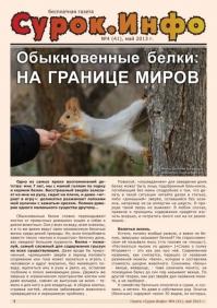 Газета «Сурок.Инфо» №4 (41), 2013