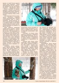 Газета СУРОК.ИНФО №4 (41), 2013 г., стр. 2