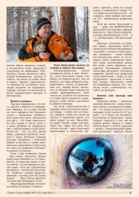 Газета СУРОК.ИНФО №4 (41), 2013 г., стр. 3